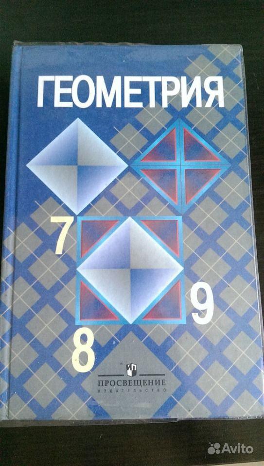 Скачать учебник геометрия атанасян