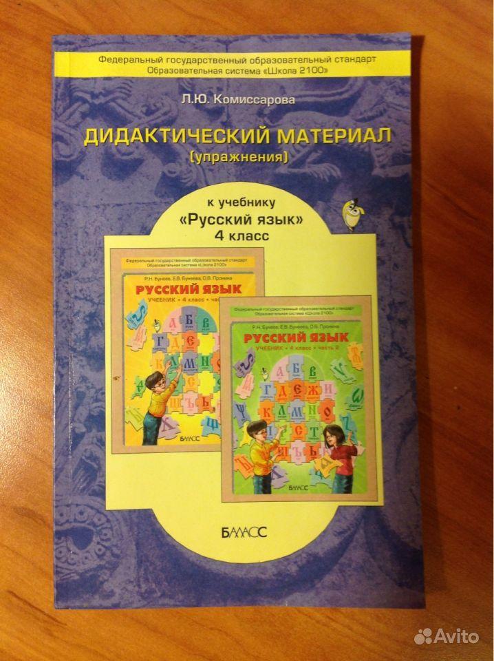 дидактический материал 4 класс русскому языку гдз по по