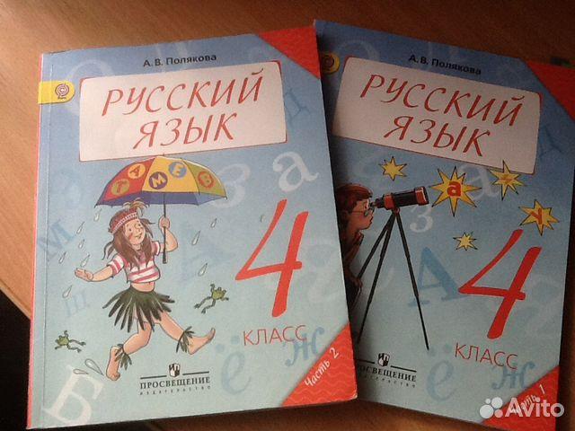 4 классах полякова языку по решебник русскому