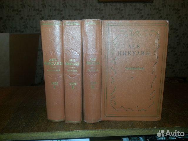 89525003388 Лев Никулин Сочинения в 3-х томах