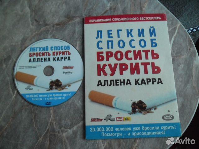 Скачать легкий способ бросить курить для женщин аудио аллен карр.