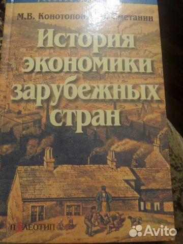 История экономики заруб. стран, Конотопов, Сметани 89179477229 купить 1