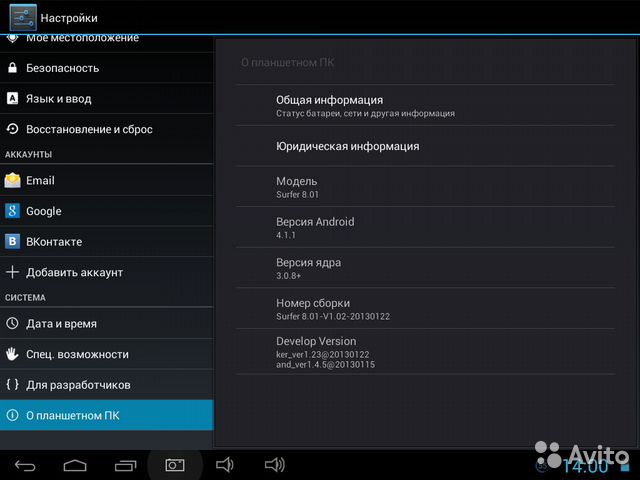 Где Находиться Калибровка Экрана На Андроид Flyiq256