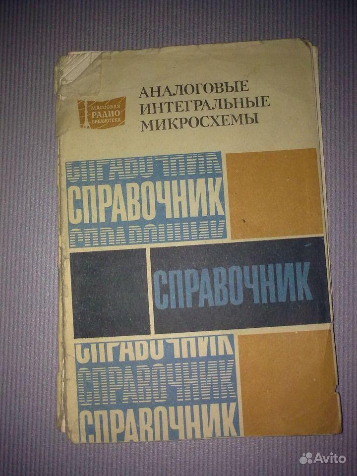 Справочник Аналоговые