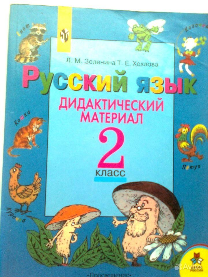 2 русскому по класс материал к решебник дидактический