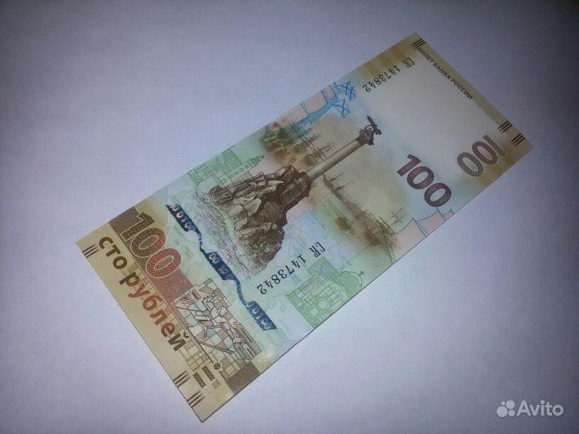 Банкнота крым 100 рублей серии кс цена - 2708