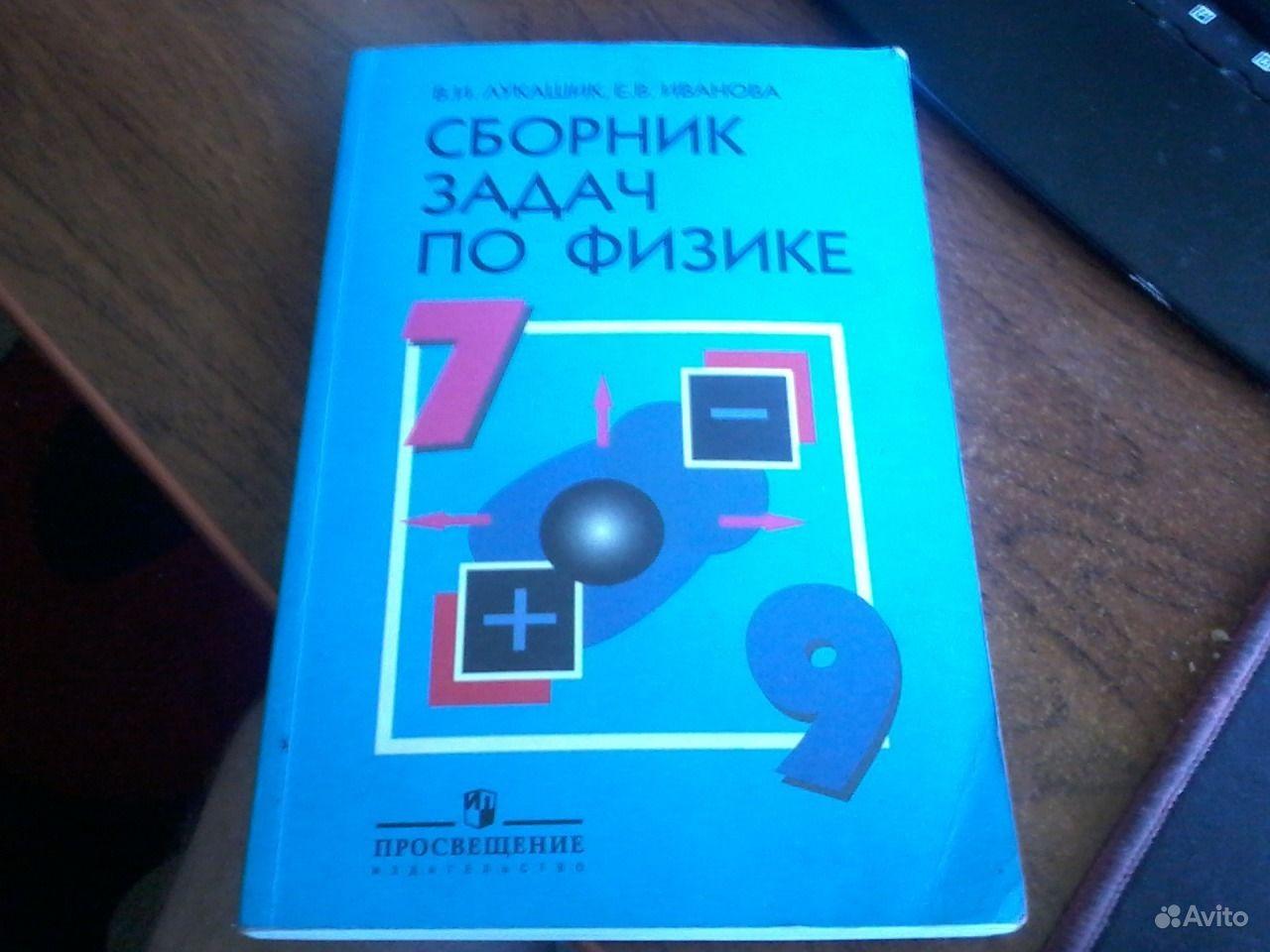 7 физике решебник класс сборника по