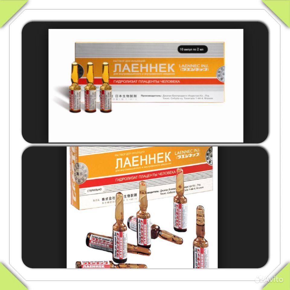 Купить препарат Лаеннек (Laennec) по выгодной цене в