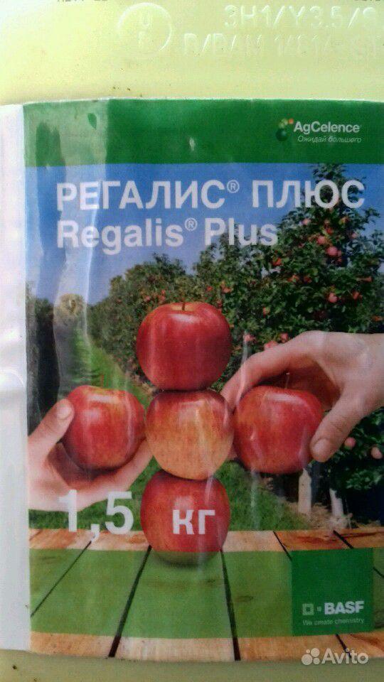 Пестицид, фунгицид купить на Зозу.ру - фотография № 4
