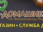 Курьер 2/2 и закупщик 6/1