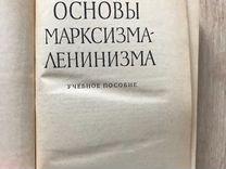 Книга Основы Марксизма-Ленинизма