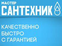 Частные объявления для слесаря сантехника в краснодаре фрилансисты доска объявлений