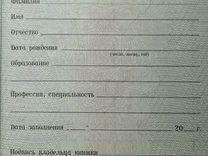 Трудовая книжка со стажем купить уфа трудовой договор для фмс в москве Липецкая улица
