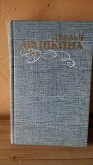 Книга Друзья Пушкина в 2х томах объявление продам
