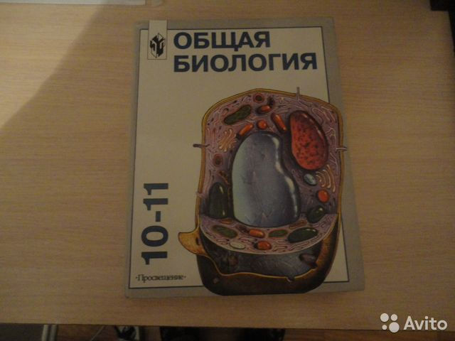 биология учебник 10-11 класс: