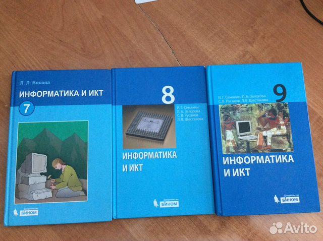 Информатика 8 Класс Учебник Меняйлова