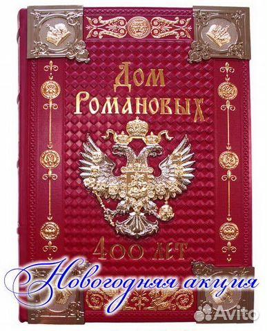 Дом романовых 400 лет книга цена иностранные монеты продать цены