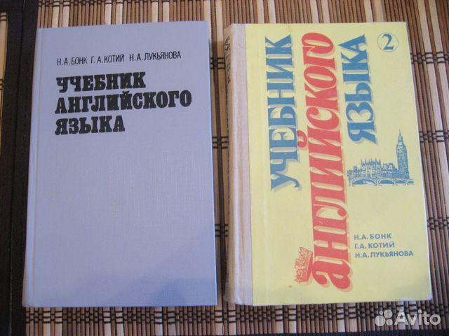 Учебник Английского Языка Авт. Бонк Котий Лукьянова