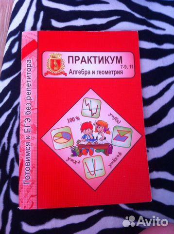 гдз геометрия бобровская а.в алгебра и практикум