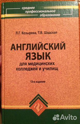 Решебник По Карпова Для Колледжей Английскому Языку