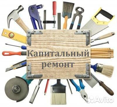 Ремонт коттеджей и квартир