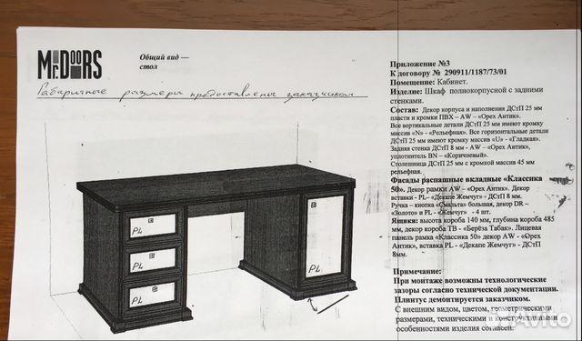 Кабинет от Mr. Doors  sc 1 st  Festima.Ru & Кабинет от Mr. Doors | Festima.Ru - Мониторинг объявлений