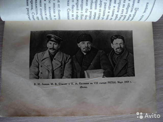 Иосиф Виссарионович Сталин. Краткая биография  89276209431 купить 3