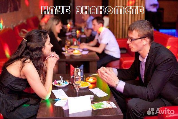 авито знакомства в московской области