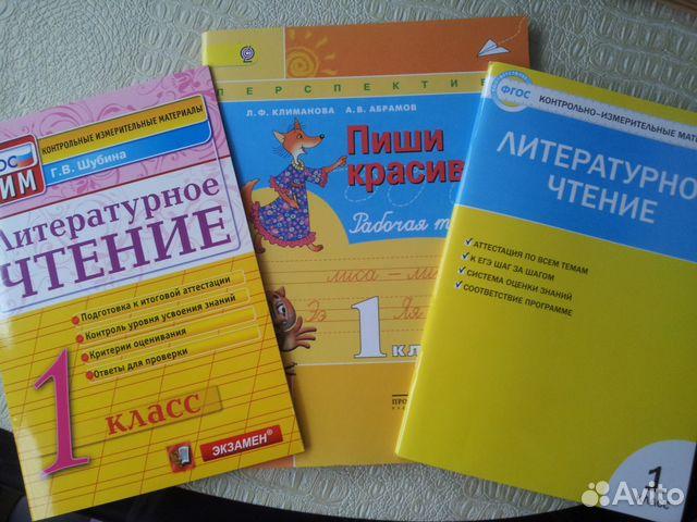 Контрольно измерительные материалы ким класс купить в Москве  Контрольно измерительные материалы ким 1 2класс фотография №1
