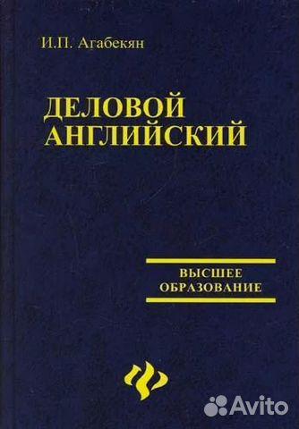 решебник по английскому языку автор агабекян 24-е издание