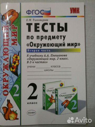 ответы на тесты по русскому языку 3 класс тихомирова