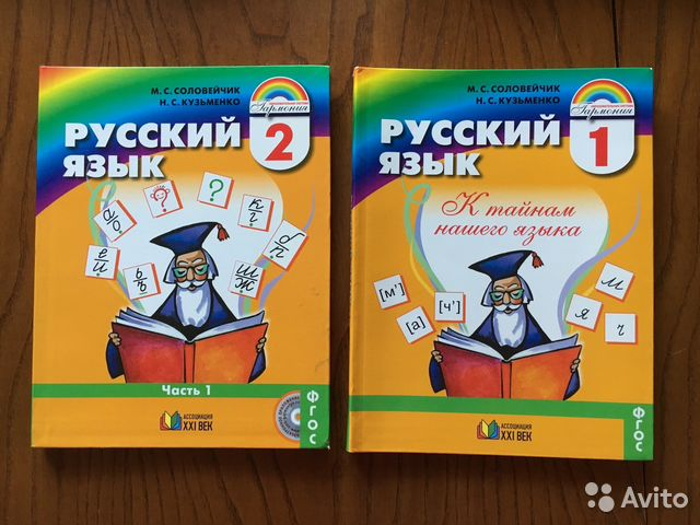 язык гармония класс решебник 1 соловейчик 3 русский часть