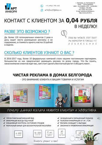 Авито белгородская область подать объявление дать объявление бесплатно ишим