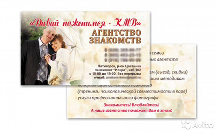 знакомств визитка агентство
