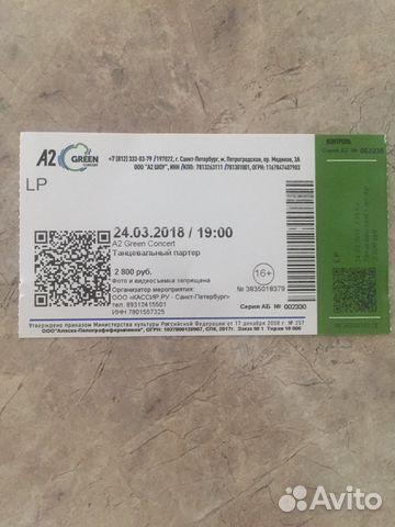 Билеты на концерт в с пб заказать в кино билеты в мурманске