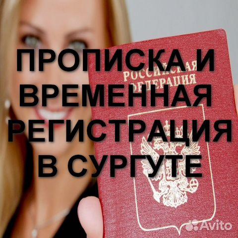 О сургут временная регистрация отдел регистрации учета граждан приморского района