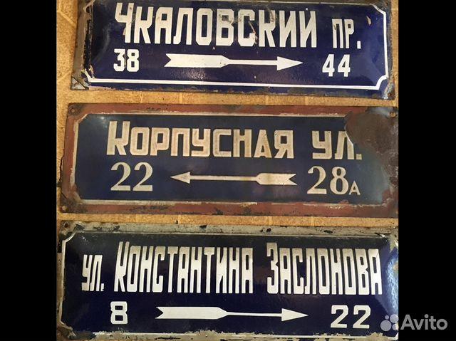 1bafa00578533 Адресная табличка СССР— фотография №1. Адрес: Санкт-Петербург ...