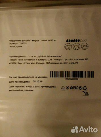 Подгузники 11-25 кг купить в Нижегородской области на Avito ... b7cf4ad0619
