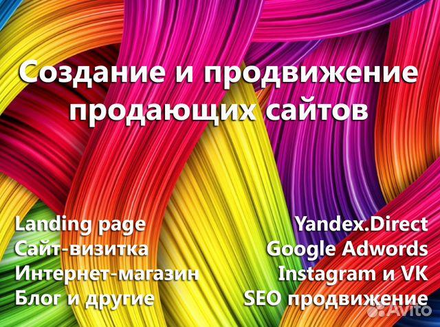 825f234c3e9 Услуги - Создание и продвижение сайтов под ключ в Москве предложение ...