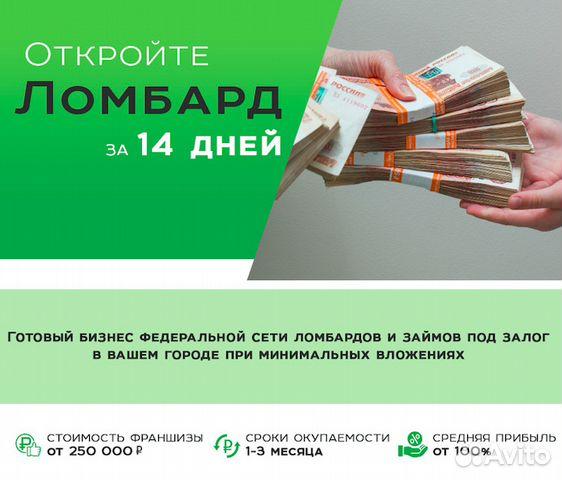 Ломбард Открыть Автоломбард мкк кпк мфо 89509782222 купить 10