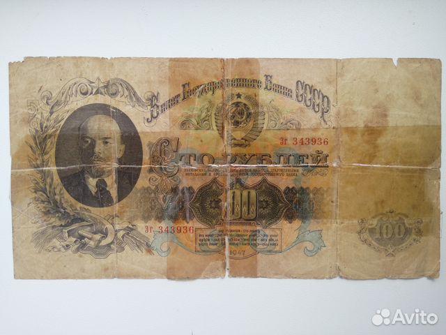 Банкнота 100 рублей 1947 года купить 1