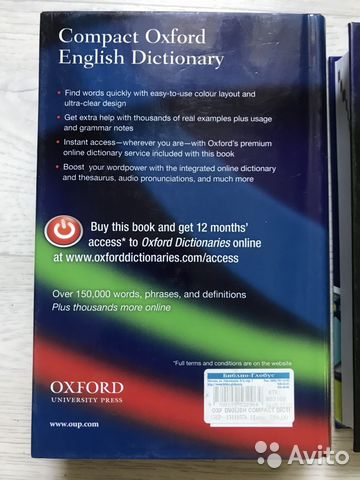 Compact Oxford English Dictionary купить в Москве на Avito