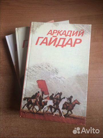 А.Гайдар Собрание сочинений в 3 - томах 89525826002 купить 1