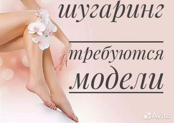 Работа девушке моделью гулькевичи модели онлайн первомайск