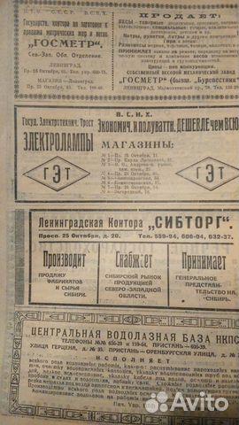 Ленинград в борьбе с наводнением 1924 года. Рарите 89119196999 купить 5
