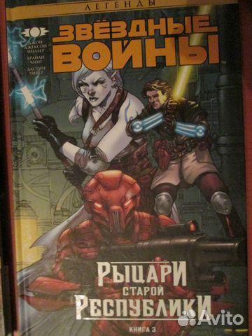 Книга звездные войны рыцари старой республики купить 3
