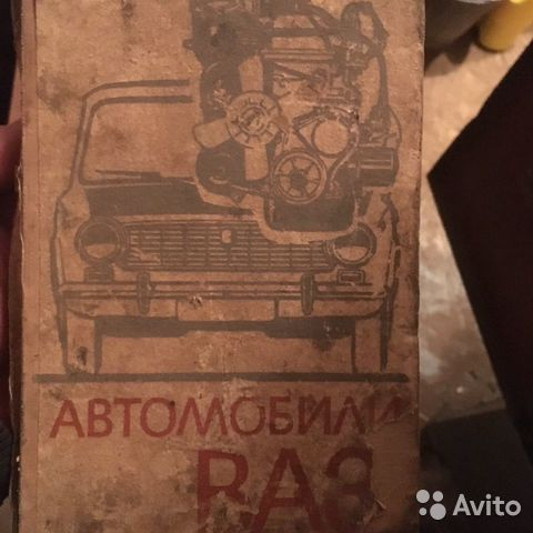 Книга по ремонту Ваз 89043013336 купить 1