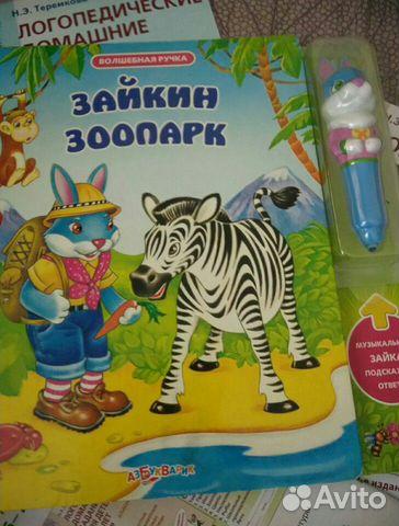 Книжка зайкин зоопарк