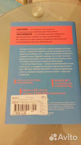 Книга Магическая уборка Мари Кондо 89504073393 купить 2