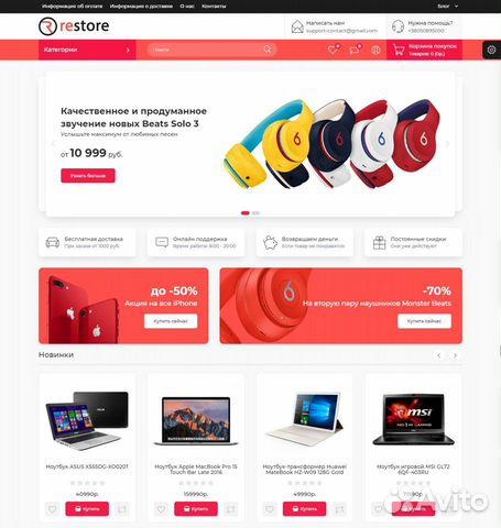 Создание сайта интернет магазина в екатеринбурге перевести русский сайт ссылку